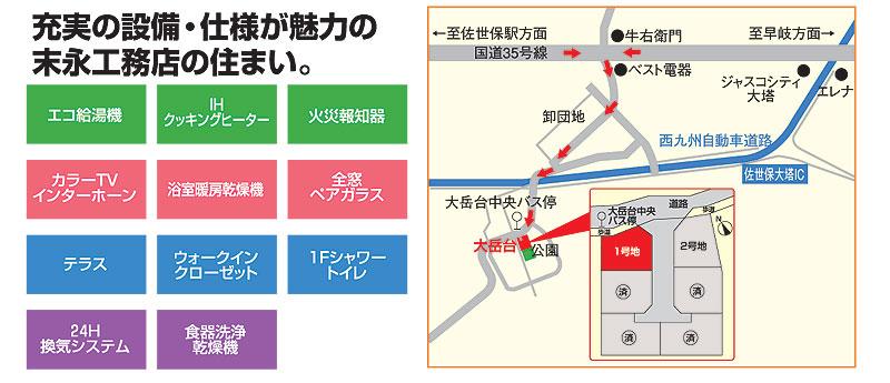 株式会社 末永工務店 ~分譲宅地...